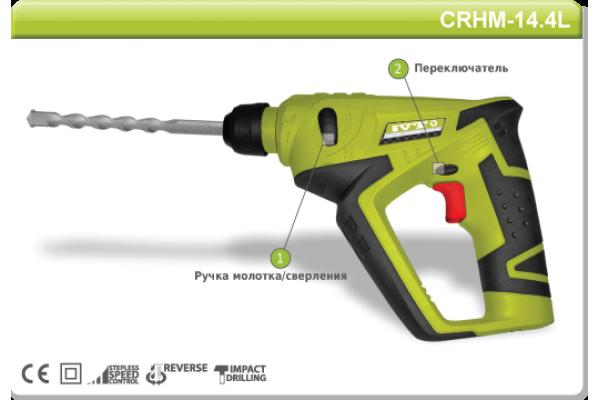 Перфоратор аккумуляторный CRHM -14.4L